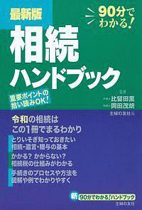 相続ハンドブック<最新版>