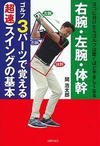 『右腕・左腕・体幹 ゴルフ3パーツで覚える 超速スイングの基本』関浩太郎