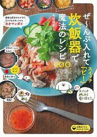 材料ぜ~んぶ入れて、スイッチ「ピ!」炊飯器で魔法のレシピ100