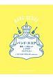 バンド・スコア 軽音☆人気ヒットJ-POPコレクション