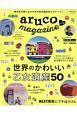 aruco magazine (2)