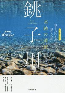 内山りゅう『NHKスペシャル 奇跡の清流 銚子川』