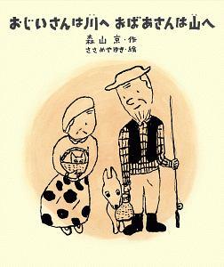 森山京『おじいさんは川へ おばあさんは山へ』