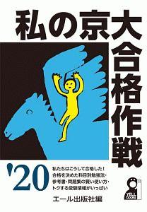 私の京大合格作戦 2020