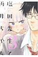 塩田先生と雨井ちゃん (3)