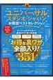 ユニバーサル・スタジオ・ジャパンお得技ベストセレクション お得技シリーズ144