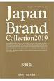Japan Brand Collection<茨城版> 2019
