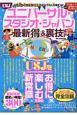 ユニバーサル・スタジオ・ジャパン 最新(得)&裏技SP