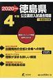 徳島県公立高校入試過去問題 CD付 2020