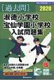 淑徳小学校・宝仙学園小学校 入試問題集 有名小学校合格シリーズ 2020
