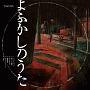 よふかしのうた(ライブDVD盤)(DVD付)