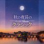 Moonlight Classic ~秋の夜長のクラシック~