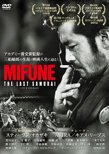 MIFUNE THE LAST SAMURAI