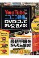 YouTubeやニコニコ動画をDVDにしてテレビで見よう! 2019~2020 CD-ROM付属