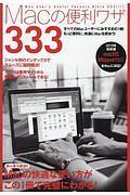 Macの便利技333 Macの快適な使い方がこの1冊で完璧にわかる!