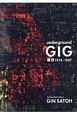 GIG underground東京 1978-1987