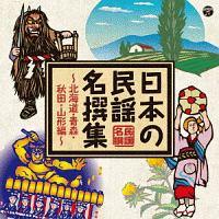 澤田勝仁『日本の民謡 名撰集 ~北海道・青森・秋田・山形編~』