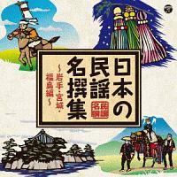 日本の民謡 名撰集 ~岩手・宮城・福島編~