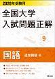 全国大学入試問題正解 国語 追加掲載編 2020 (9)