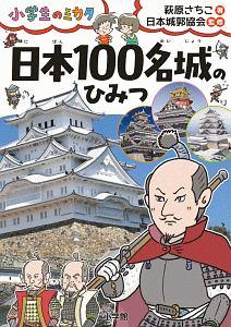 日本城郭協会『日本100名城のひみつ 小学生のミカタ』