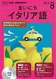 NHKラジオ まいにちイタリア語 2019.8