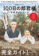 韓国ドラマ「100日の郎君様」 公式ガイドブック