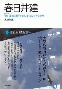 水原紫苑『春日井建 コレクション日本歌人選73』