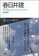 春日井建 コレクション日本歌人選73 「若い定家」は鮮やかにそののちを生きた