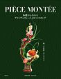 基礎からわかる アメとチョコレートのピエスモンテ 細工の技術と考え方の本