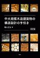 中大規模木造建築物の構造設計の手引き<改訂版>