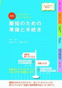 鈴木幸子『図解 離婚のための準備と手続き<改訂5版・最新オールカラー版>』