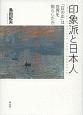 印象派と日本人 「日の出」は世界を照らしたか