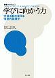 学びに向かう力 教育フォーラム64 学習活動を支える情意的基盤を