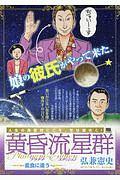 弘兼憲史『黄昏流星群プラチナ・エディション 星食に逢う』
