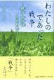 わたしのであった戦争 樺太-カラフト-・恵須取-エストル-を追われて