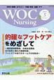 WOC Nursing 7-5 2019.5 WOC(創傷・オストミー・失禁)予防・治療・ケア