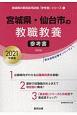 宮城県・仙台市の教職教養参考書 2021 宮城県の教員採用試験「参考書」シリーズ1
