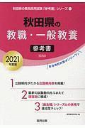 協同教育研究会『秋田県の教職・一般教養 参考書 2021 教員採用試験「参考書」シリーズ1』