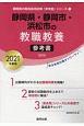 静岡県・静岡市・浜松市の教職教養 参考書 2021 静岡県の教員採用試験「参考書」シリーズ1