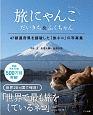 旅にゃんこ だいきち&ふくちゃん 47都道府県を踏破した「旅ネコ」の写真集