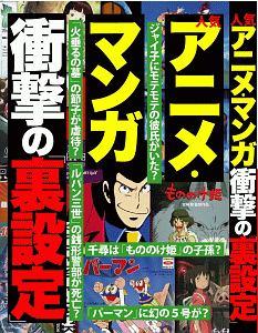 『人気アニメ・マンガ衝撃の「裏設定」』コミックス・ドロウィング編集部