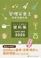 管理栄養士国家試験対策 ちょいと便利な資料集 CHOI-BEN 2020