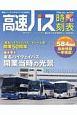 高速バス時刻表 2019夏・秋 (59)
