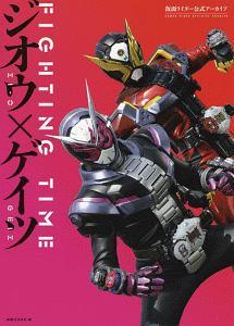 『仮面ライダー公式アーカイブ FIGHTING TIME ジオウ×ゲイツ』実業之日本社