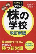 柴田博人『株の学校<改訂新版>』