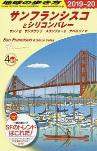 地球の歩き方 サンフランシスコとシリコンバレー 2019~2020