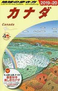 地球の歩き方 カナダ 2019~2020