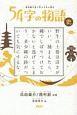 54字の物語 史 超短編小説で学ぶ日本の歴史