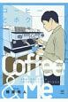 コーヒーとボク 漫画家に挫折したボクが22歳で起業してコーヒー屋になるまで