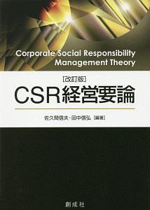 CSR経営要論<改訂版>